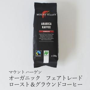 マウントハーゲン オーガニック フェアトレード ロースト&グラウンドコーヒー 有機コーヒー 粉 中細...