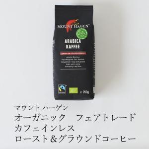 マウントハーゲン オーガニック フェアトレード カフェインレス ロースト&グラウンドコーヒー 有機コ...