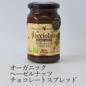 ノチオラタ オーガニック ヘーゼルナッツチョコレートスプレッド ジャム Vegan ヴィーガン 非常食|seedleaf