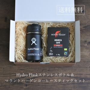 Hydro Flask ステンレスボトル&マウントハーゲンコーヒースティックセット ギフト 送料無料
