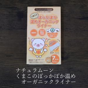 ライナー くまこのぽっかぽか温めライナー7個入り 日本グリーンパックス ナチュラムーン 無香料 オーガニックコットン コットン100% 温活 ナプキン|seedleaf