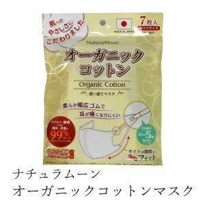 マスク オーガニックコットン ナチュラムーン オーガニックコットンマスク 7枚入り 使い捨て|seedleaf