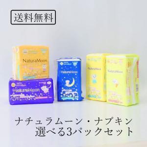 ナプキン ナチュラムーン選べる3パックセット 日本グリーンパックス 肌面コットン100% 高分子吸収剤不使用 国産|seedleaf