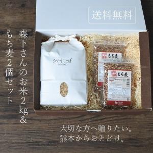 森下さんのお米2kg&もち麦2個セット お中元 送料無料|seedleaf