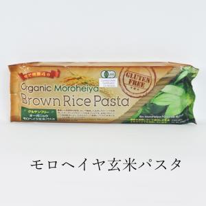 オーガニック モロヘイヤ玄米パスタ 250g タイ産 グルテンフリー 防腐剤不使用 マクロビオティック|seedleaf