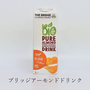 アーモンドミルク 1000ml 無添加 オーガニック アーモンドドリンク ブリッジ ミトク 砂糖・乳成分不使用 グルテンフリー アンチエイジング 第3のミルク|seedleaf