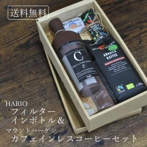 HARIOフィルターインボトル&マウントハーゲンカフェインレスコーヒーセット ハリオ カフェインレス...