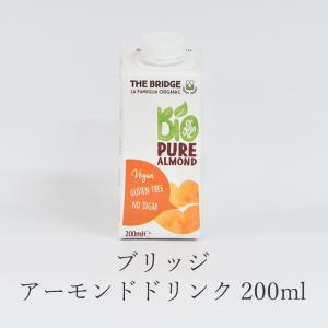 ■商品名 ブリッジ アーモンドドリンク 200ml  ■商品特徴 良質な有機アーモンドを使用した、風...