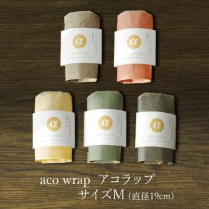 みつろうラップ aco wrap サイズM 5寸皿 直径 約19cm 天然素材 オーガニックコットン...