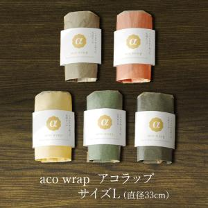 みつろうラップ aco wrap Lサイズ 9寸皿 直径 約33cm 天然素材 オーガニックコットン...