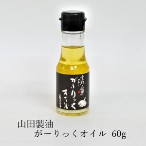 山田製油 がーりっくオイル 60g 京都山田 へんこ 香味油 国産 エキストラバージンごま油 ゴマ 胡麻 中華料理|seedleaf