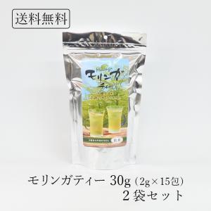 モリンガ茶 モリンガティー 30g×2袋セット 沖縄県産 ノンカフェイン 無添加 美容 健康 花粉症 自然栽培 送料無料 父の日|seedleaf