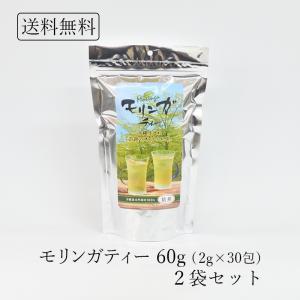 モリンガ茶 モリンガティー 60g×2袋セット 沖縄県産 ノンカフェイン 無添加 美容 健康 花粉症 自然栽培 送料無料|seedleaf