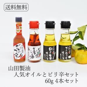 山田製油 人気オイルとピリ辛セット 60g 4本セット 送料無料 ギフト お中元 父の日|seedleaf