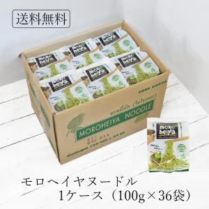 モロヘイヤヌードル 1ケース(100g×36袋) ハーモニーライフジャパン 自然素材 ビタミン ミネラル 繊維質 野菜の王様|seedleaf