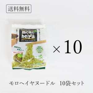 モロヘイヤヌードル 10袋セット ハーモニーライフジャパン 自然素材 ビタミン ミネラル 繊維質 野菜の王様|seedleaf