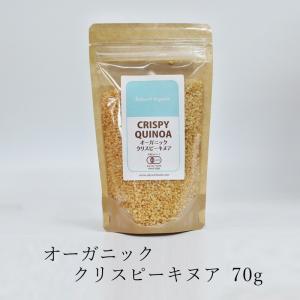 オーサワ 有機クリスピーキヌア 桜井食品 必須アミノ酸 グラノーラ  有機JAS認定|seedleaf