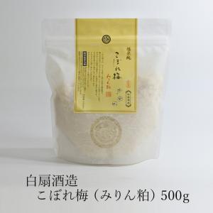 白扇酒造 福来純 こぼれ梅 みりん粕 500g 手作り 昔ながらの製法 麹 免疫力|seedleaf