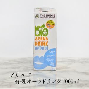 オーツミルク ブリッジ オーツドリンク 1000ml イタリア産 有機オーツ麦 乳製品不使用 添加物不使用 オートミール|seedleaf