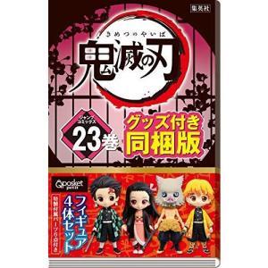 鬼滅の刃 23巻 特装版 フィギュア付き同梱版 (ジャンプコミックス) 【2020/12/15日出荷...