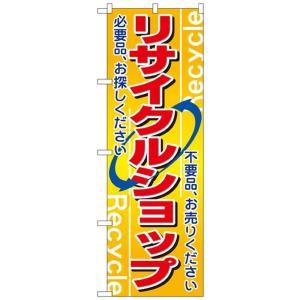 店頭などにおすすめです。 生産国:日本 素材・材質:ポリエステル 商品サイズ:(1枚)W600×H1...
