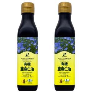 有機亜麻仁油 200ml 2本セット カナダ産 ニューサイエンス あまに油 アマニ油 フラックスオイ...