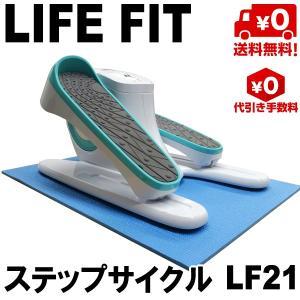 ライフフィット ステップサイクル LF21 LIFE FIT...