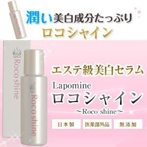 Lapomine ロコシャイン 医薬部外品 50ml 日本製 無添加 低刺激 ラポマイン