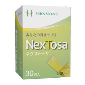 NexTosa ネクストーサ 生ゼリー 30包 糖鎖 糖鎖栄...