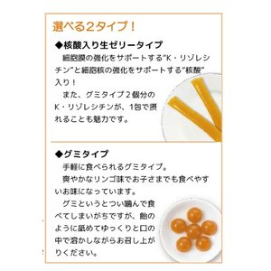 Next K ネクストケイ 核酸入り生ゼリータイプ 30包 K・リゾレシチン含有食品 Kリゾレシチン K-リジレシチン|seedsneeds|02