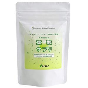 リニューアル!ヤマノの葉酸サプリメント 33g 約1ヶ月分...