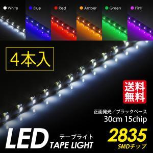 期間限定緊急値下げ LED テープライト 国内検査品 光量アップ版 2835チップ  30cm 15...