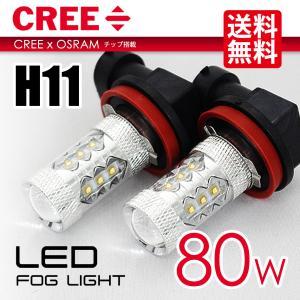 H11 LED フォグランプ ホワイト / 白 LED フォグライト CREE 80W|seek