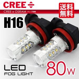 H16 LED フォグランプ ホワイト / 白 LED フォグライト CREE 80W|seek