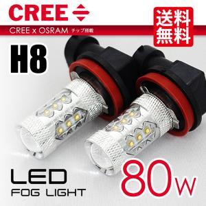 H8 LED フォグランプ ホワイト白 / LED フォグライト CREE 80W|seek