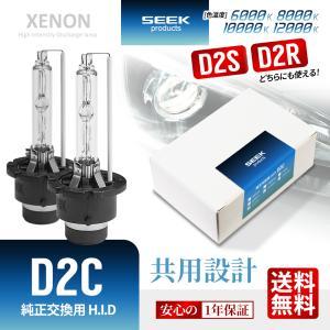 HID バルブ D2C ( D2S / D2R ) 純正交換 6000K / 8000K / 10000K / 12000K|seek