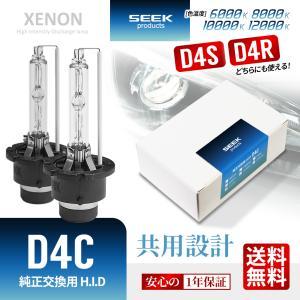 HID バルブ D4C ( D4S / D4R) 純正交換 6000K / 8000K / 10000K / 12000K|seek