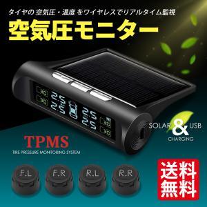 タイヤ空気圧モニター 空気圧センサー TPMS 空気圧 計測 温度 無線 リアルタイム監視 警報 ア...