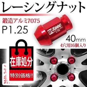 アルミ ホイール ナット P1.25 / 40mm レッド / 赤 4穴 16個 ニッサン・スバル・スズキ|seek