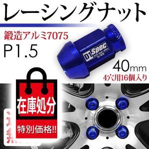 アルミ ホイール ナット P1.5 / 40mm ブルー / 青 4穴 16個 トヨタ・ホンダ・ダイハツ・三菱・マツダ|seek