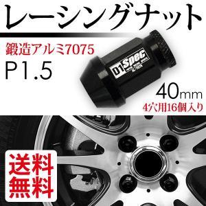 アルミ ホイール ナット P1.5 / 40mm ブラック / 黒 4穴 16個 トヨタ・ホンダ・ダイハツ・三菱・マツダ|seek