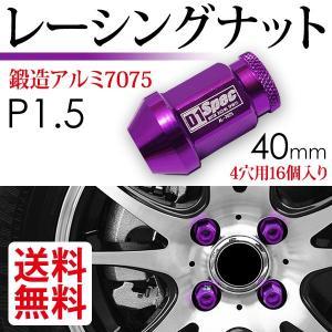 アルミ ホイール ナット P1.5 / 40mm パープル / 紫 4穴 16個 トヨタ・ホンダ・ダイハツ・三菱・マツダ|seek