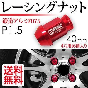 アルミ ホイール ナット P1.5 / 40mm レッド / 赤 4穴 16個 トヨタ・ホンダ・ダイハツ・三菱・マツダ|seek