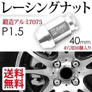 アルミ ホイール ナット P1.5 / 40mm シルバー / 銀 4穴 16個 トヨタ・ホンダ・ダイハツ・三菱・マツダ|seek