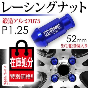 アルミ ホイール ナット P1.25 / 52mm ブルー / 青 5穴 20個 ニッサン・スバル・スズキ|seek
