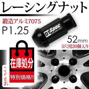 アルミ ホイール ナット P1.25 / 52mm ブラック / 黒 5穴 20個 ニッサン・スバル・スズキ|seek