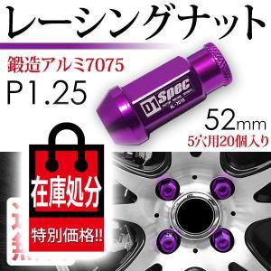アルミ ホイール ナット P1.25 / 52mm パープル / 紫 5穴 20個 ニッサン・スバル・スズキ|seek