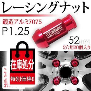 アルミ ホイール ナット P1.25 / 52mm レッド / 赤 5穴 20個 ニッサン・スバル・スズキ|seek