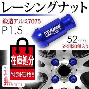 アルミ ホイール ナット P1.5 / 52mm ブルー / 青 5穴 20個 トヨタ・ホンダ・ダイハツ・三菱・マツダ|seek