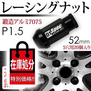アルミ ホイール ナット P1.5 / 52mm ブラック / 黒 5穴 20個 トヨタ・ホンダ・ダイハツ・三菱・マツダ|seek